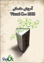 دانلود کتاب آموزش مقدماتی Visual C++ 2008